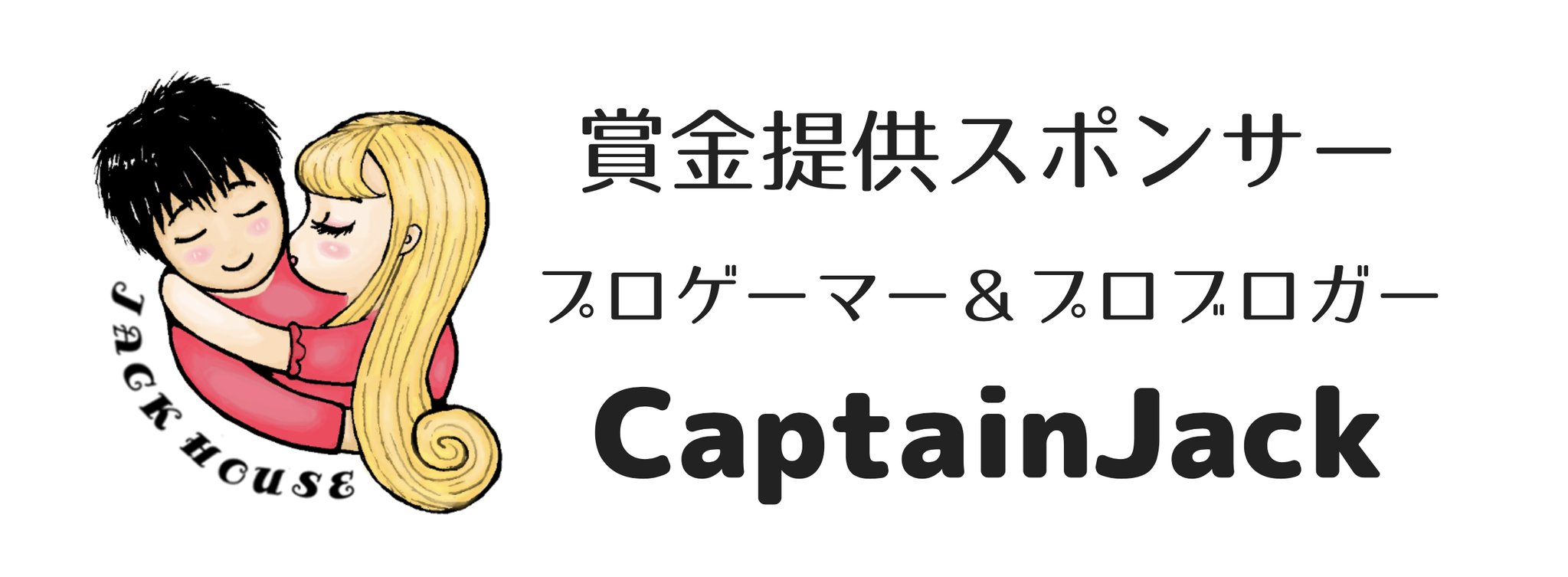 賞金提供スポンサー CaptainJack